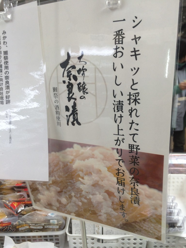 奈良漬け・2