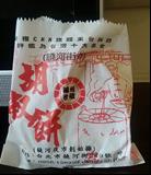 胡椒餅・2