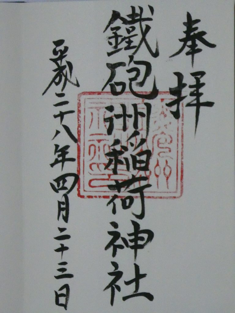 鉄砲洲稲荷神社・追記1・6