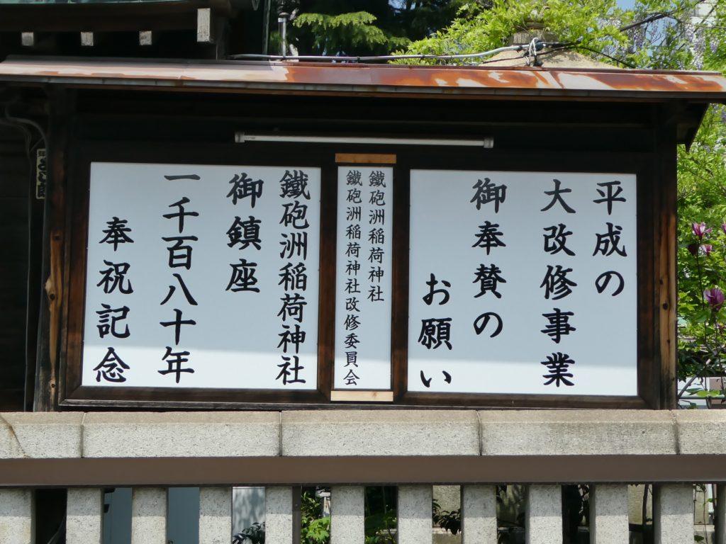 鉄砲洲稲荷神社・追記1・2