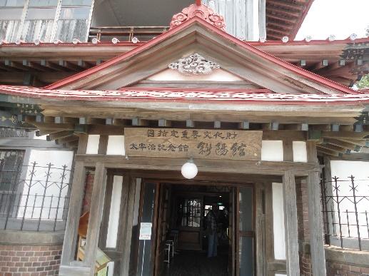 太宰治の故郷、青森五所川原で『斜陽館』めぐり観光!!
