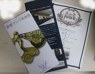箱根ラリック美術館・2
