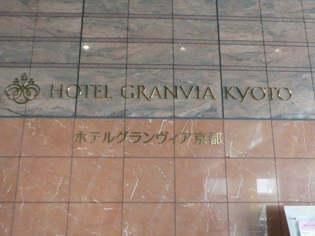 ホテルグランヴィア京都 (2)