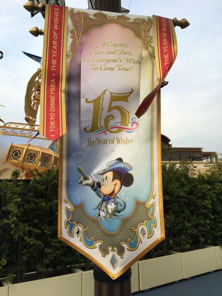 ディズニーシー15周年 (9)