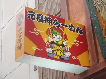興福寺・薪御能 (10)