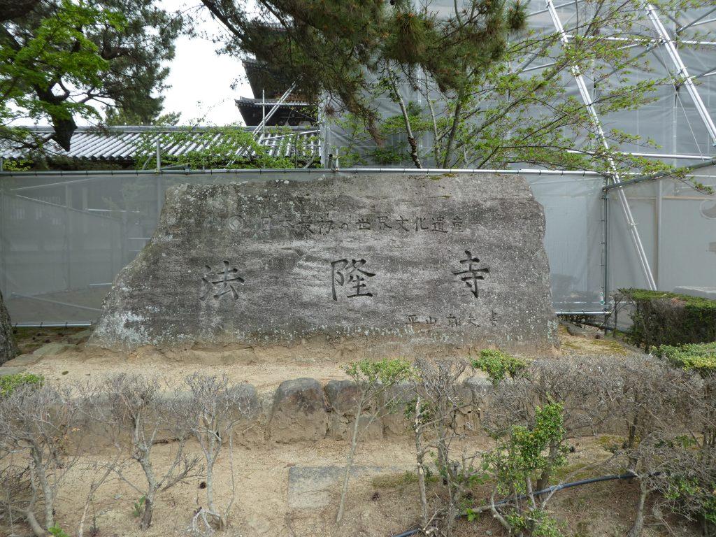 奈良県生駒郡斑鳩町の世界遺産『法隆寺』で御朱印をいただきました。