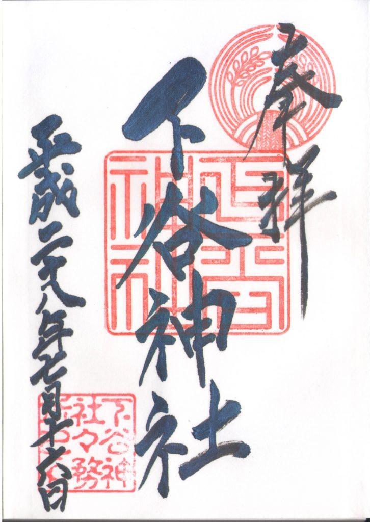 『下谷神社』にお参りしてきました (17)