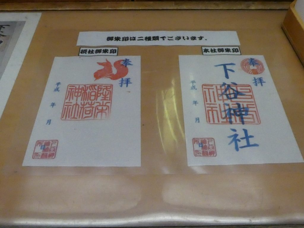 『下谷神社』にお参りしてきました (11)