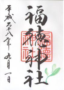 福徳神社・月次祭限定