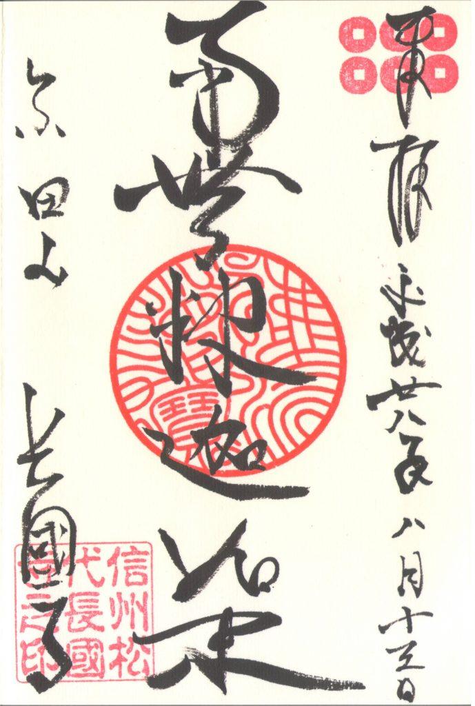 長野・松代の『長国寺』にお参りしてきました。 (36)