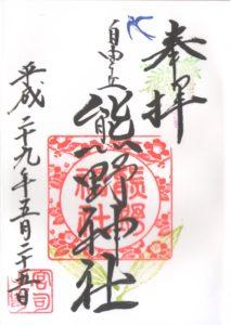 東京都の神社・お寺の御朱印
