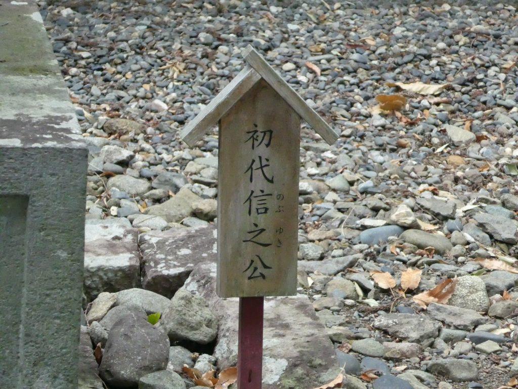 長野・松代の『長国寺』にお参りしてきました。 (20)