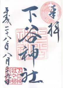 下谷神社・本社・7月8月限定(2)