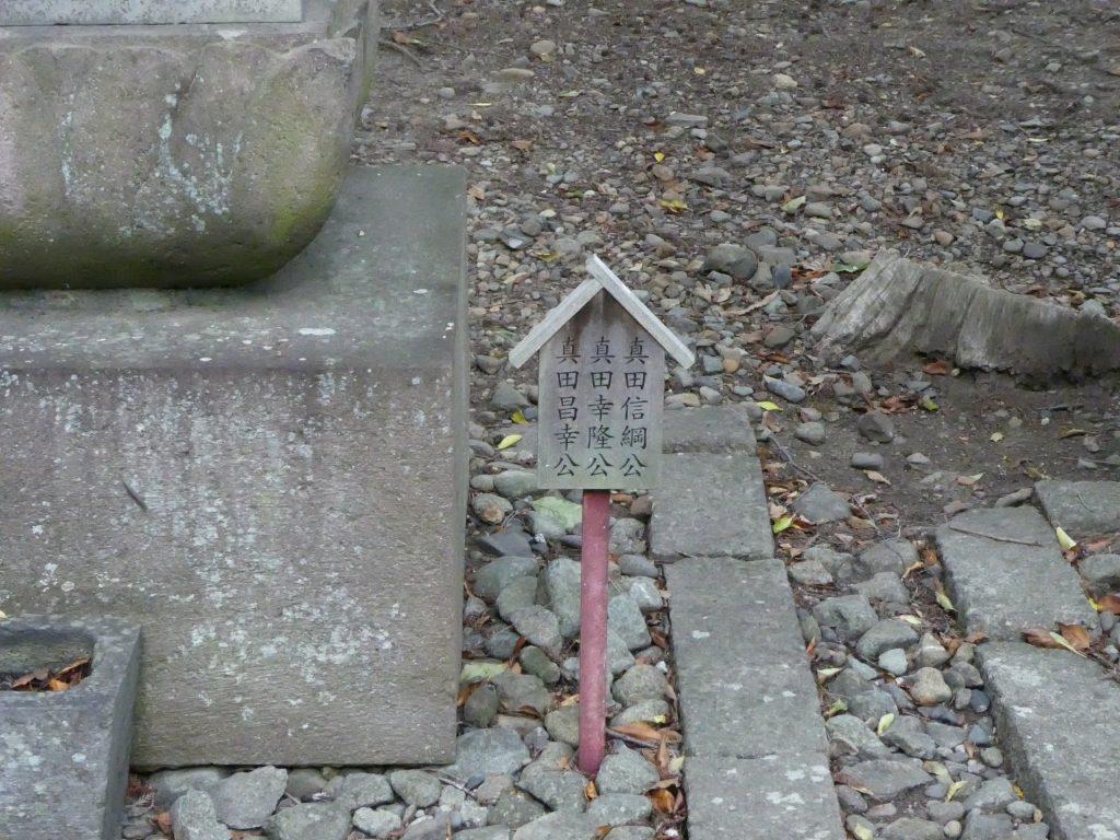 長野・松代の『長国寺』にお参りしてきました。 (24)