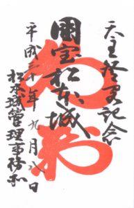 長野県の神社・お寺の御朱印