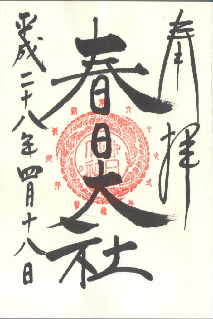 奈良県の神社・お寺の御朱印