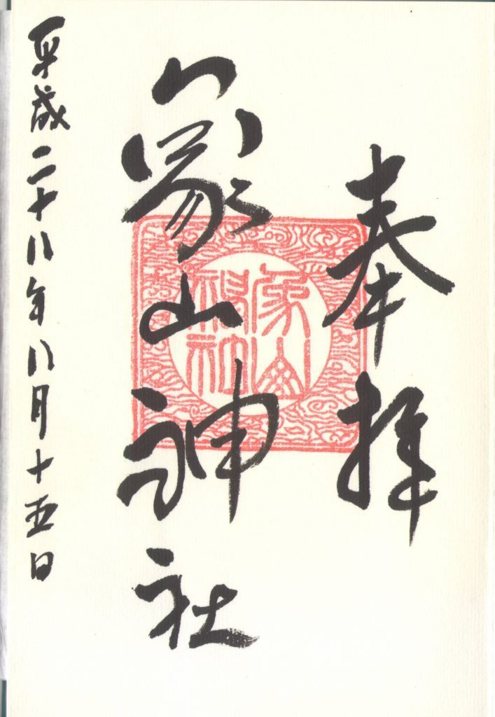 長野・松代の『象山神社』にお参りしてきました。 (8)