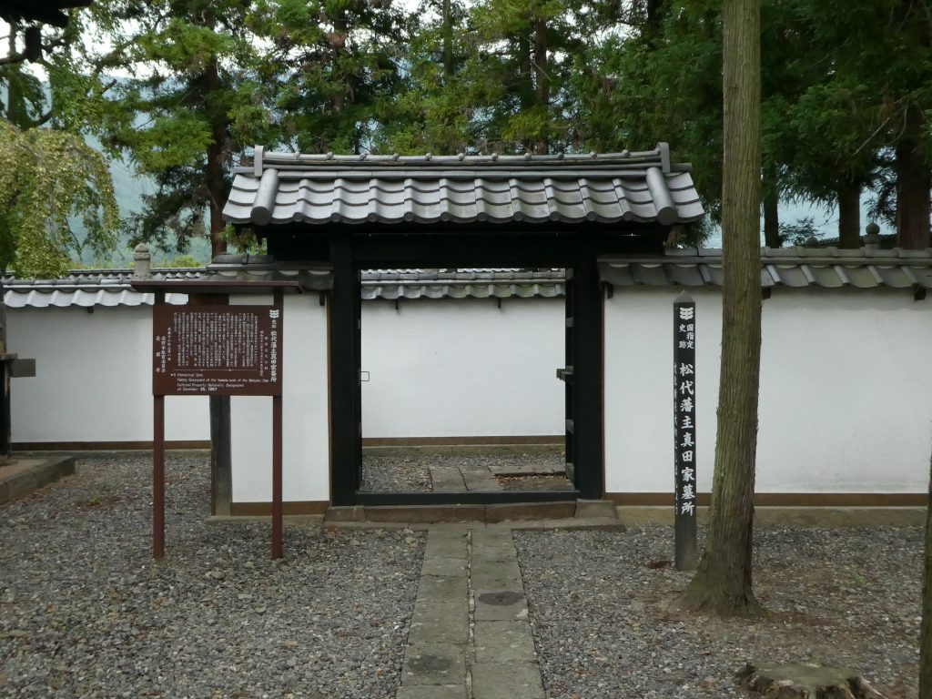長野・松代の『長国寺』にお参りしてきました。 (26)
