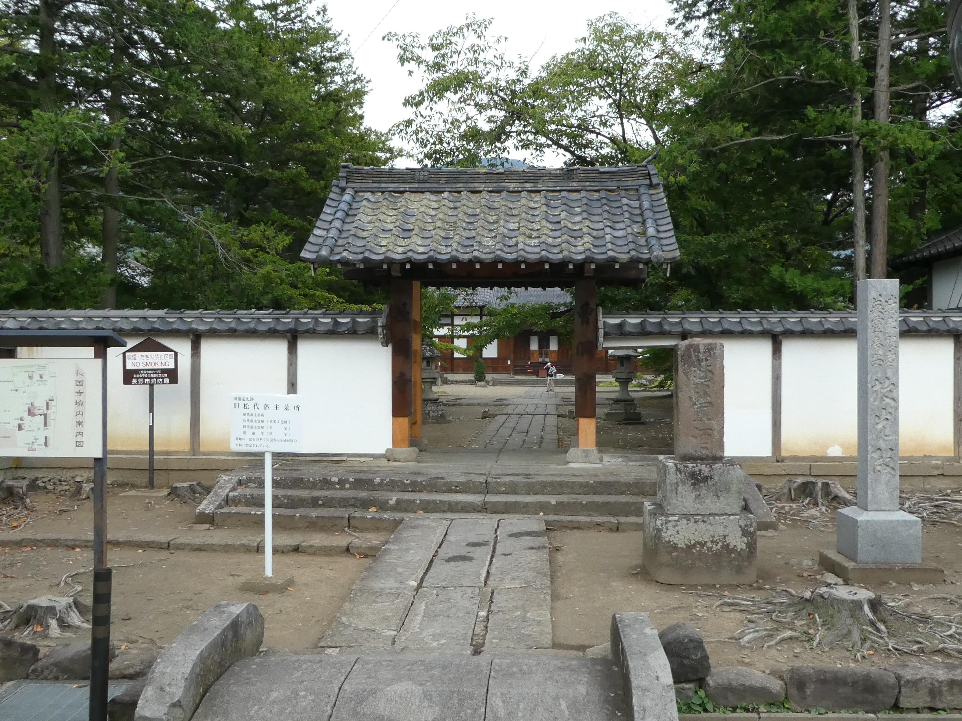 長野県長野市松代町の真田家・菩提寺『長国寺』で御朱印をいただきました。
