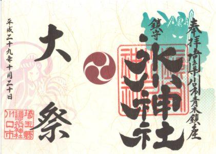 埼玉県の神社・お寺の御朱印