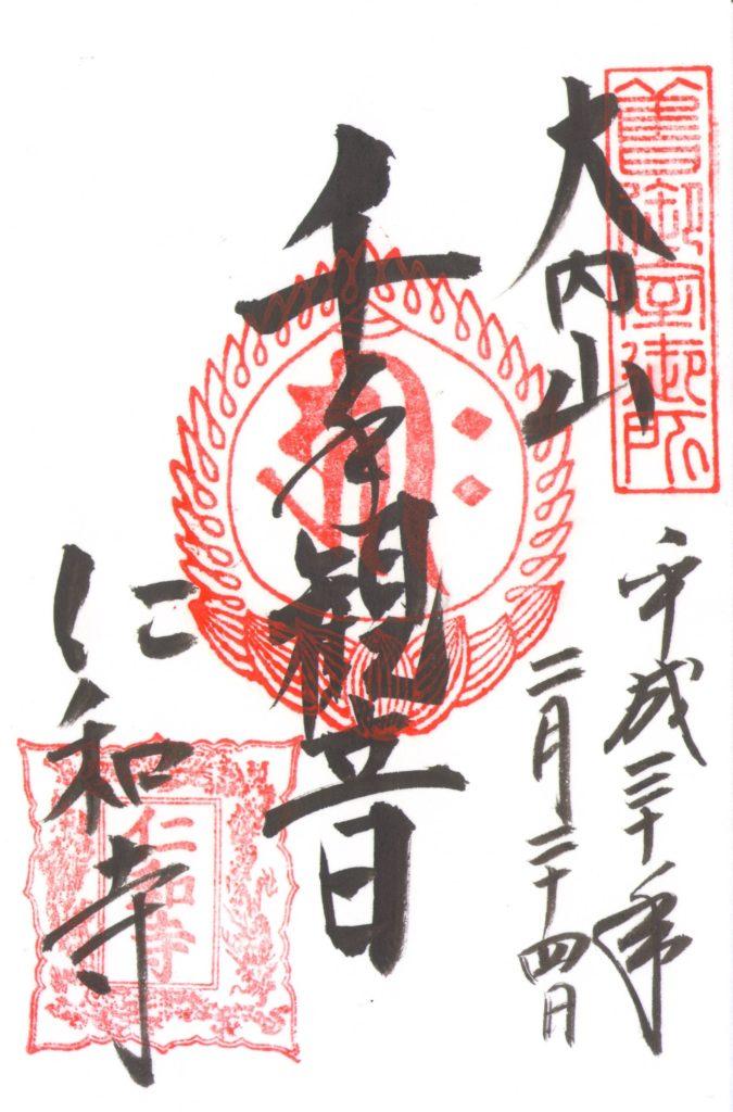 京都府の神社・お寺の御朱印