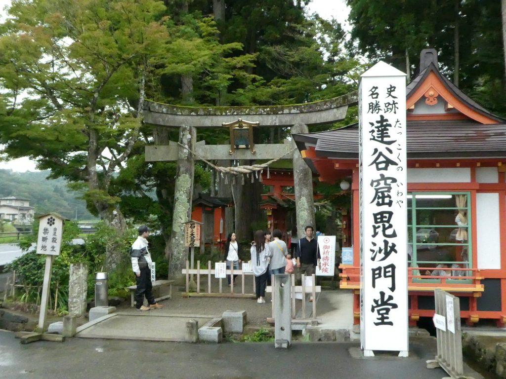 岩手県西磐井郡平泉町の『達谷西光寺』で御朱印をいただきました。