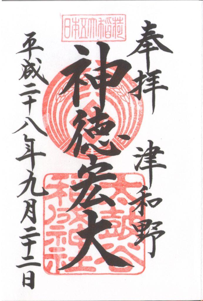 島根県の神社・お寺の御朱印