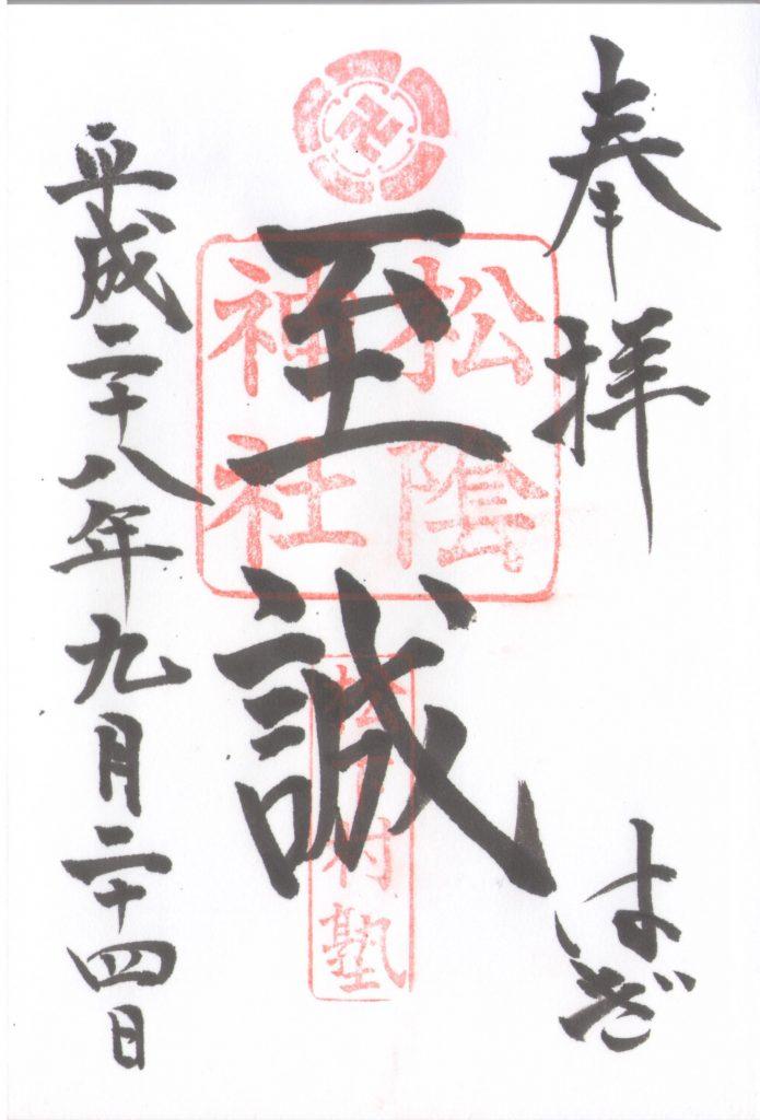 山口県の神社・お寺の御朱印