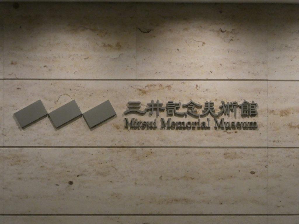 三井記念美術館で宮城県・松島の『瑞巌寺と伊達政宗展』を観てきました。