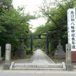埼玉県春日部市の『春日部八幡神社』で御朱印をいただきました。