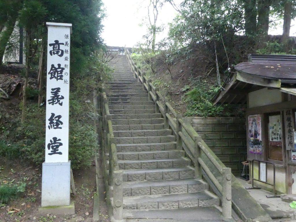 岩手県西磐井郡平泉町の『高館義経堂』で御朱印をいただきました。