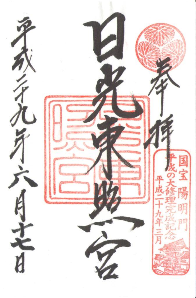 栃木県の神社・お寺の御朱印