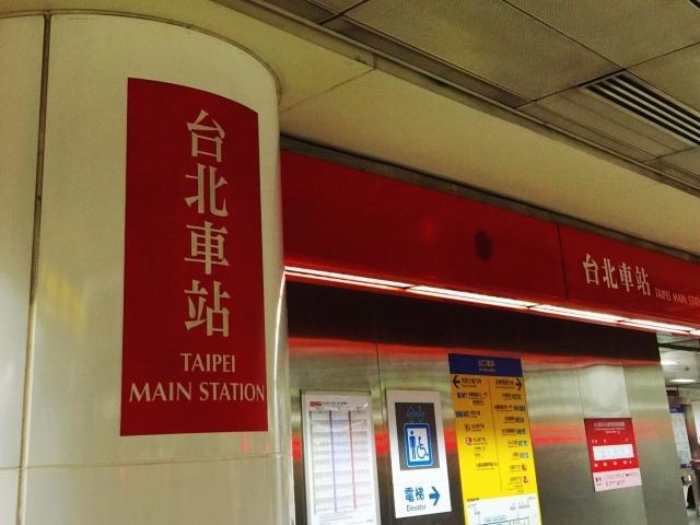 台北へ行ってみよう! お一人でも楽しい台北を紹介します。