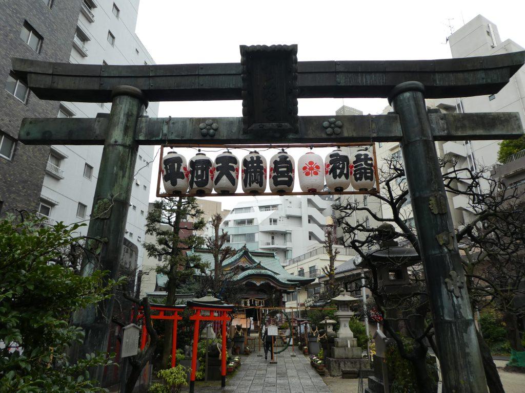 東京都千代田区平河町の『平河天満宮』で2016年「年越大祓」限定の御朱印をいただきました。