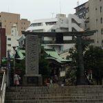 東京都千代田区平河町の『平河天満宮』で「十五夜」限定の御朱印をいただきました。