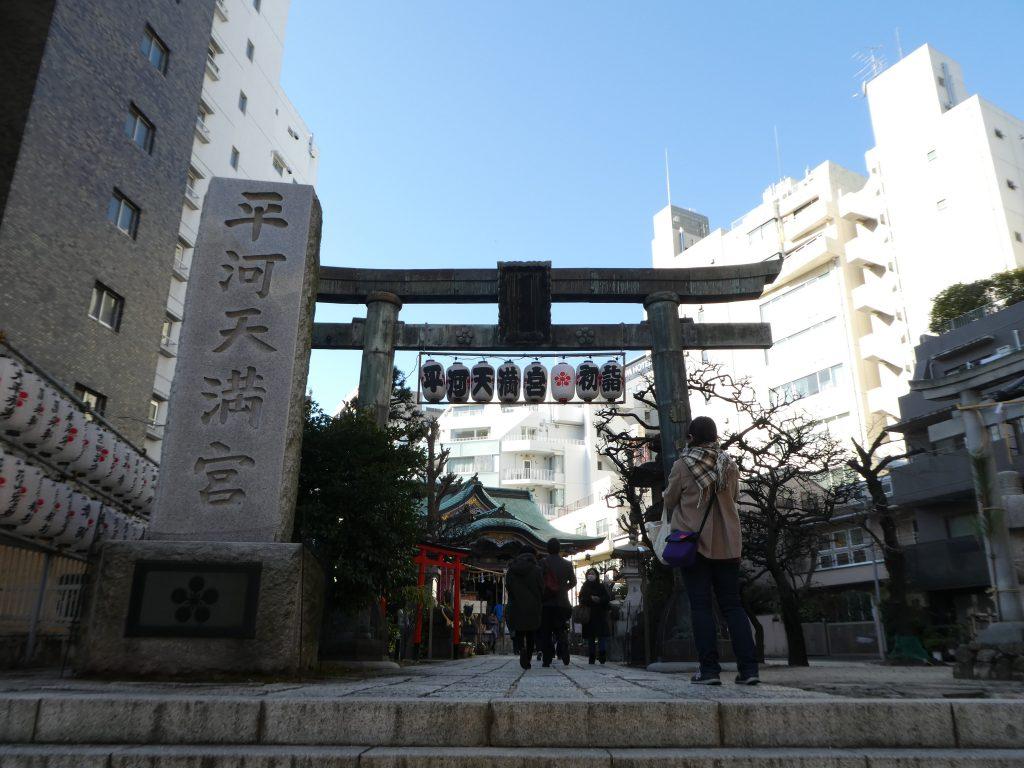 東京都千代田区平河町の『平河天満宮』で2017年「初詣」限定の御朱印をいただきました。