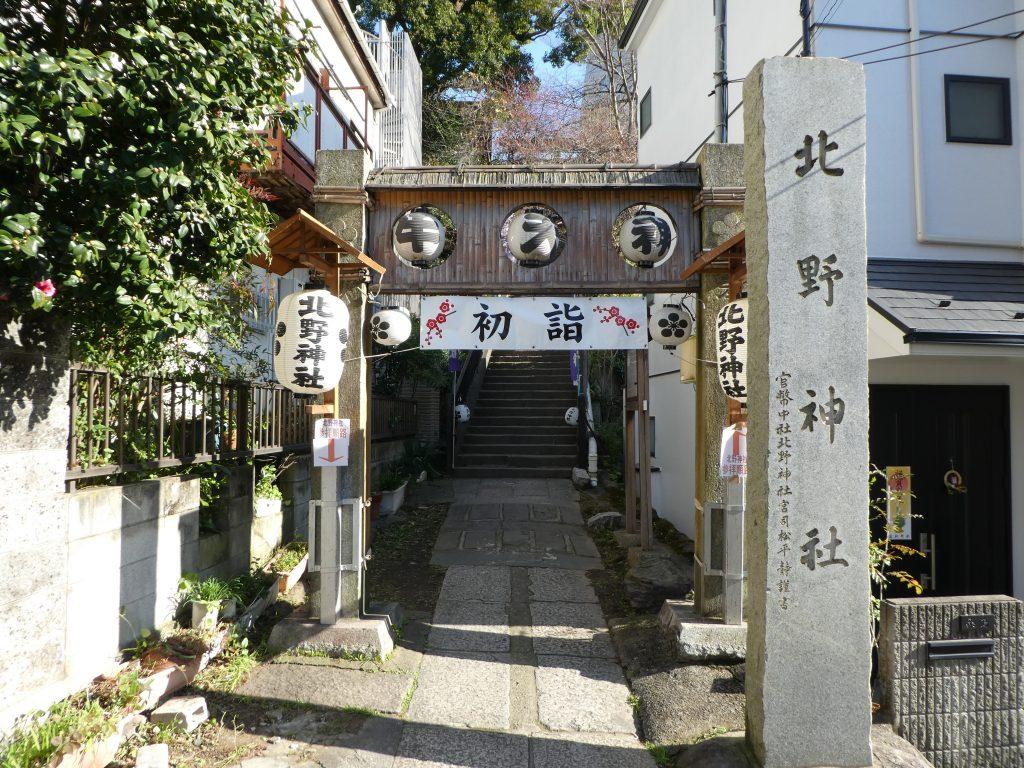 東京都文京区春日の『牛天神北野神社』で2017年「新春記念」御朱印をいただきました。