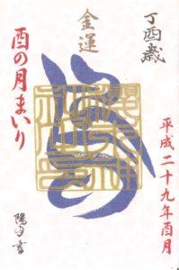 千葉県の神社・お寺の御朱印