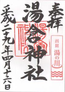 北海道の神社・お寺の御朱印