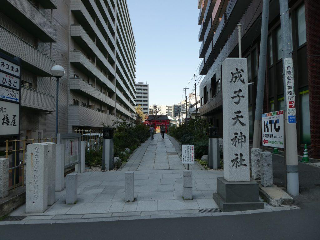 東京都新宿区西新宿の『成子天神社』で御朱印をいただきました。