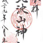 茨城県の神社・お寺の御朱印
