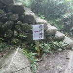 茨城県つくば市の「筑波山神社」で摂社『稲村神社』の『筑波山の日』限定御朱印をいただきました。