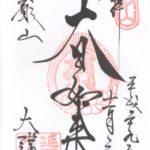滋賀県の神社・お寺の御朱印
