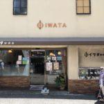 神奈川県鎌倉市小町のホットケーキで有名な『イワタ珈琲店』に行ってきました。