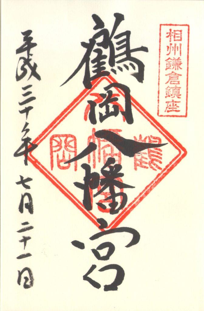神奈川県の神社・お寺の御朱印