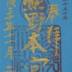 和歌山県の神社・お寺の御朱印