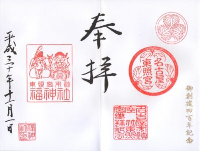 愛知県の神社・お寺の御朱印