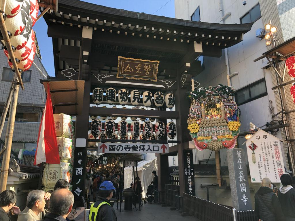東京都台東区千束の『長國寺』で「酉の市・三の酉」の御主題と御朱印をいただきました。