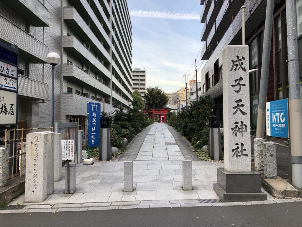 東京都新宿区西新宿の『成子天神社』で「酉の市の印付き」の御朱印をいただきました。
