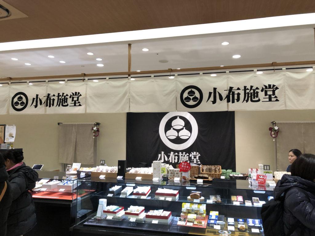 長野県長野市南千歳の「MIDORI長野」の『小布施堂』で「朱雀モンブラン」を買って食べました。